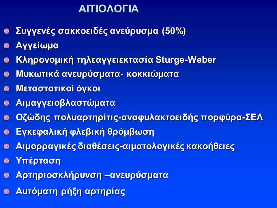 ΑΙΤΙΟΛΟΓΙΑ Συγγενές σακκοειδές ανεύρυσμα (50%) Αγγείωμα