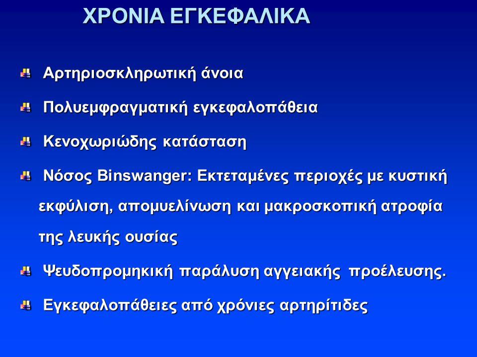 ΧΡΟΝΙΑ ΕΓΚΕΦΑΛΙΚΑ Αρτηριοσκληρωτική άνοια