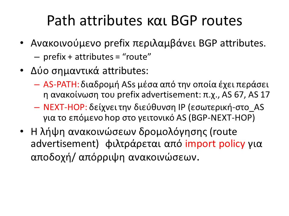 Path attributes και BGP routes