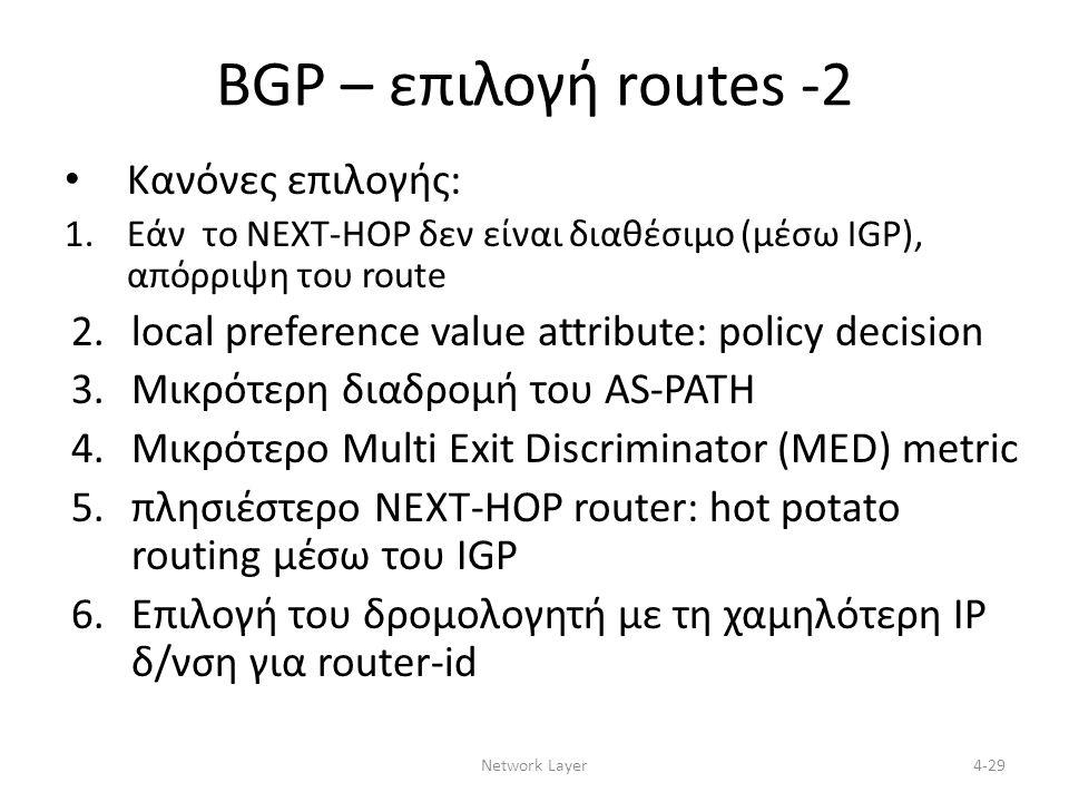 BGP – επιλογή routes -2 Κανόνες επιλογής: