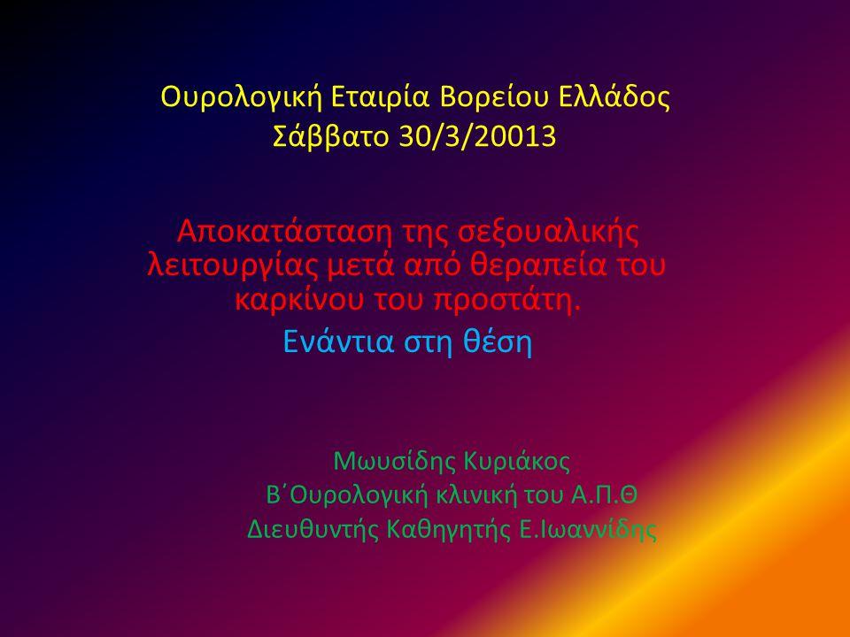 Ουρολογική Εταιρία Βορείου Ελλάδος