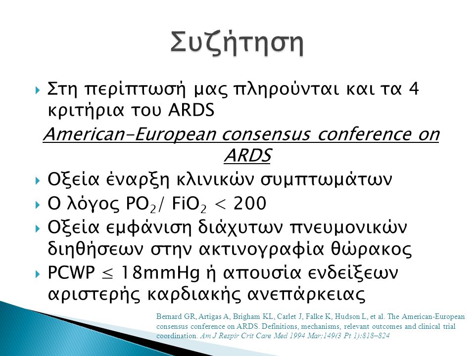 American-European consensus conference on ARDS