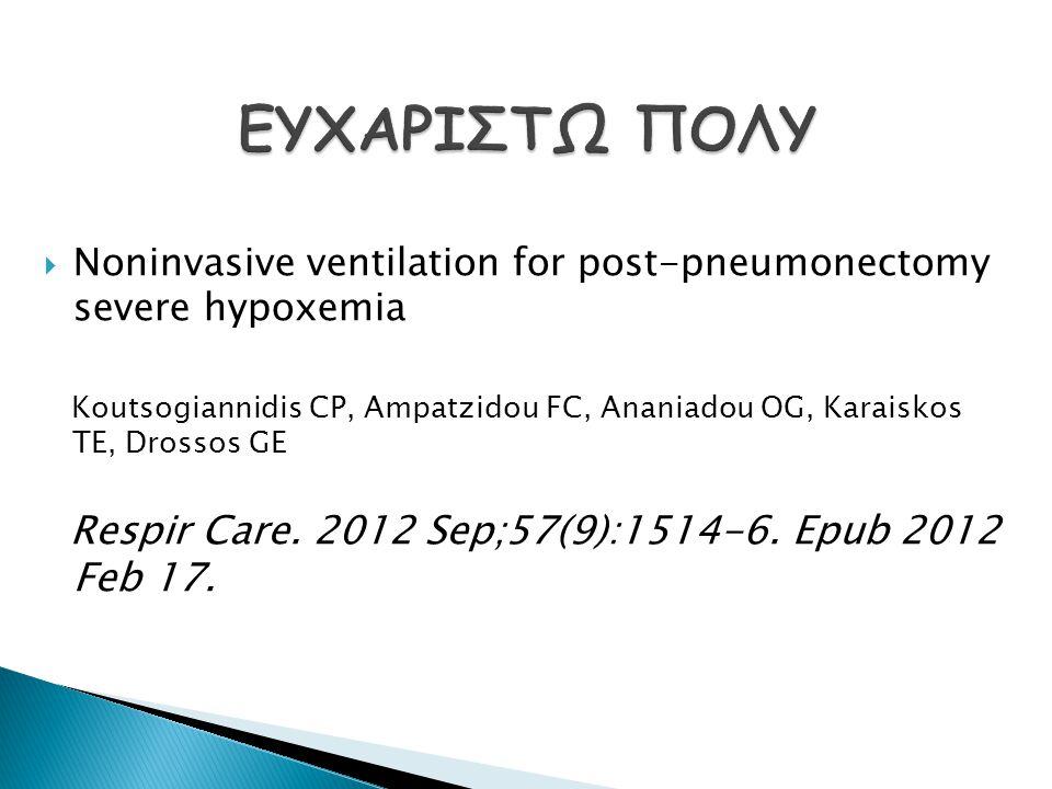 ΕΥΧΑΡΙΣΤΩ ΠΟΛΥ Respir Care. 2012 Sep;57(9):1514-6. Epub 2012 Feb 17.