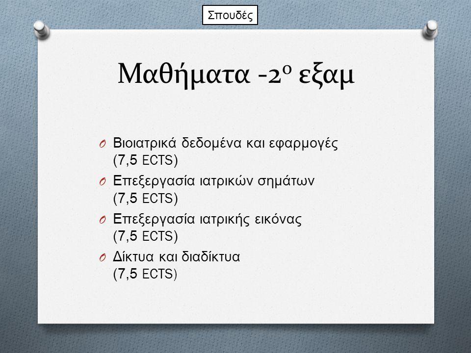 Μαθήματα -2ο εξαμ Βιοιατρικά δεδομένα και εφαρμογές (7,5 ECTS)