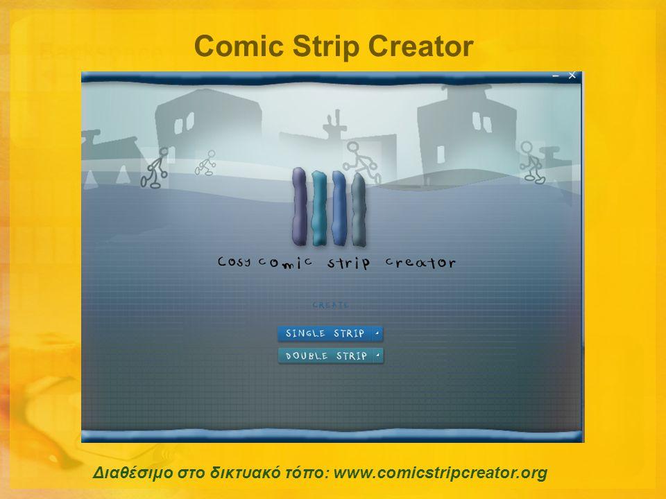Comic Strip Creator Διαθέσιμο στο δικτυακό τόπο: www.comicstripcreator.org