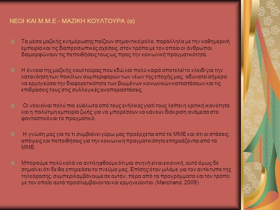 ΝΕΟΙ ΚΑΙ Μ.Μ.Ε - ΜΑΖΙΚΗ ΚΟΥΛΤΟΥΡΑ (α)