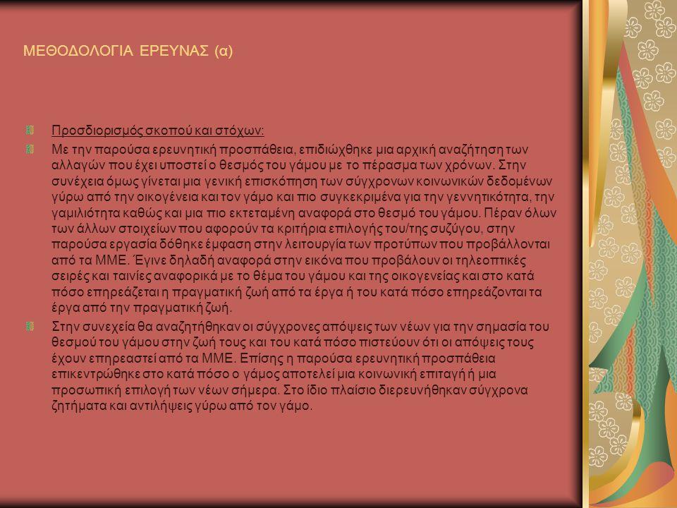 ΜΕΘΟΔΟΛΟΓΙΑ ΕΡΕΥΝΑΣ (α)
