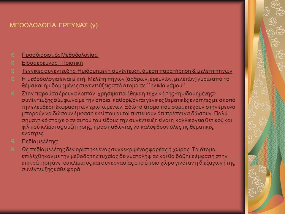 ΜΕΘΟΔΟΛΟΓΙΑ ΕΡΕΥΝΑΣ (γ)