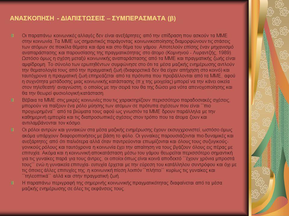 ΑΝΑΣΚΟΠΗΣΗ - ΔΙΑΠΙΣΤΩΣΕΙΣ – ΣΥΜΠΕΡΑΣΜΑΤΑ (β)