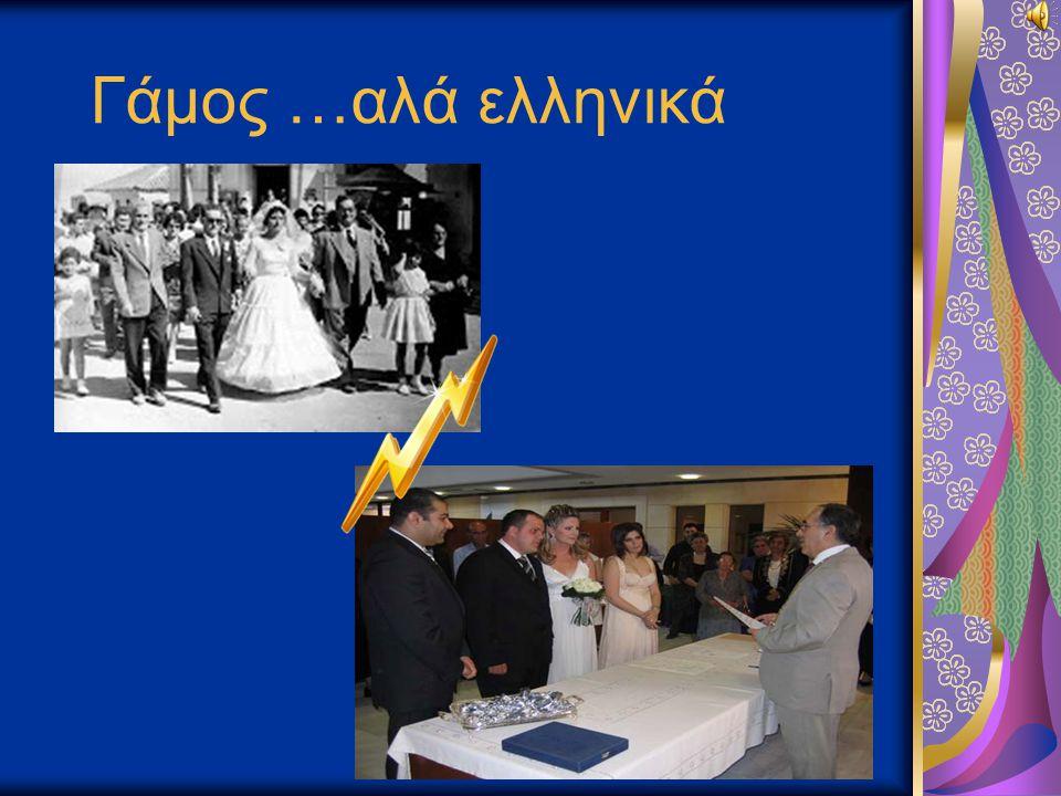Γάμος …αλά ελληνικά
