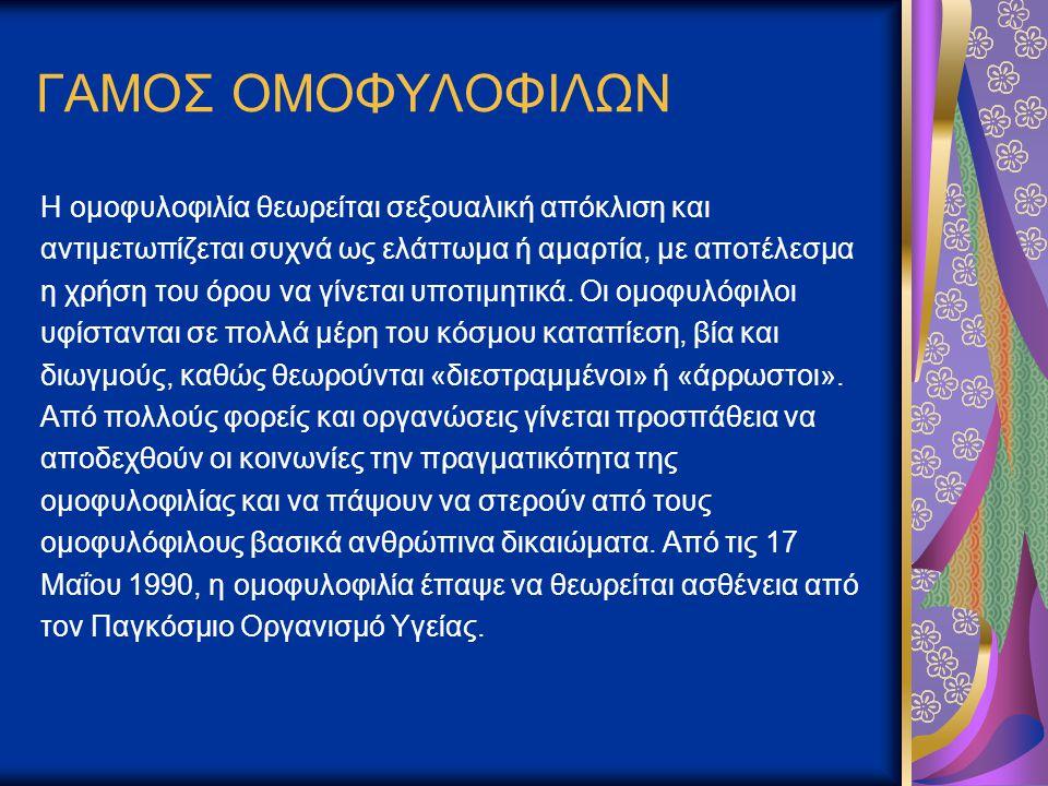 ΓΑΜΟΣ ΟΜΟΦΥΛΟΦΙΛΩΝ