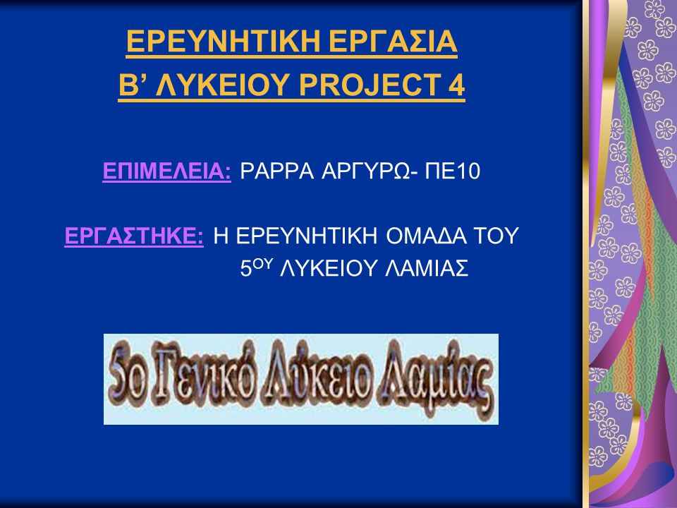 ΕΡΕΥΝΗΤΙΚΗ ΕΡΓΑΣΙΑ Β' ΛΥΚΕΙΟΥ PROJECT 4