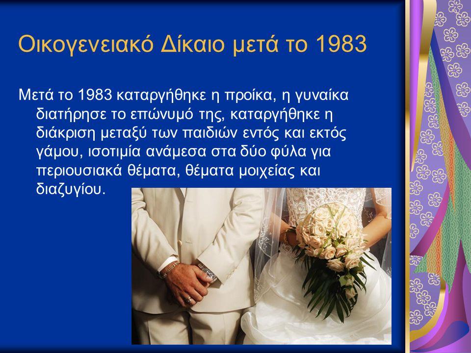 Οικογενειακό Δίκαιο μετά το 1983