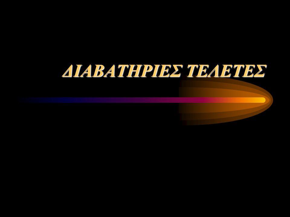 ΔΙΑΒΑΤΗΡΙΕΣ ΤΕΛΕΤΕΣ
