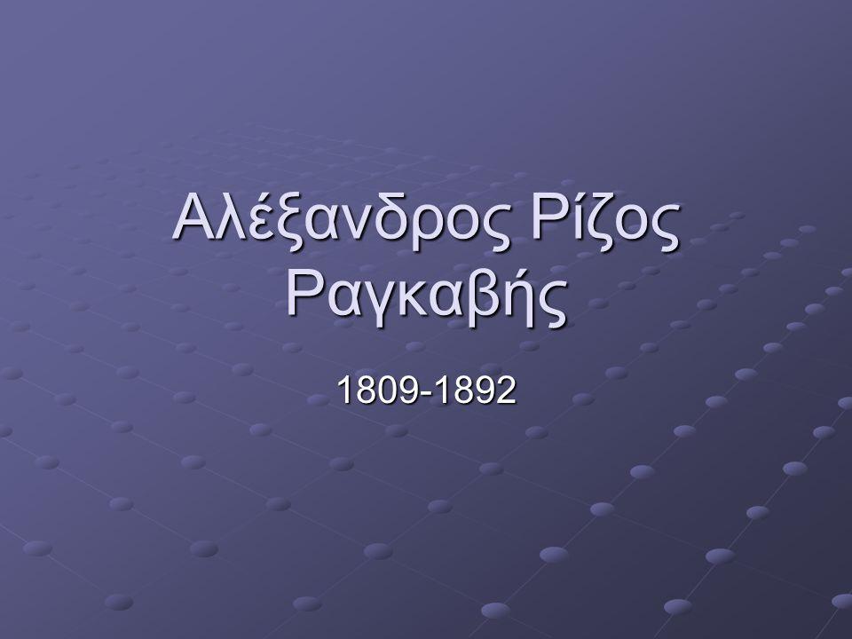 Αλέξανδρος Ρίζος Ραγκαβής