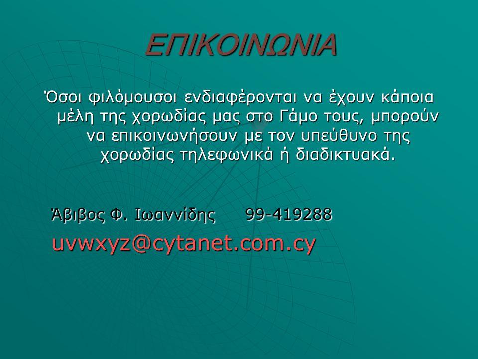 ΕΠΙΚΟΙΝΩΝΙΑ Άβιβος Φ. Ιωαννίδης 99-419288 uvwxyz@cytanet.com.cy