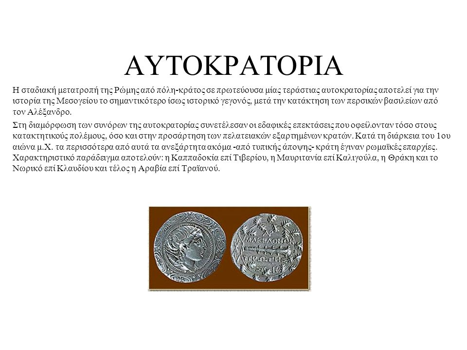 ΑΥΤΟΚΡΑΤΟΡΙΑ