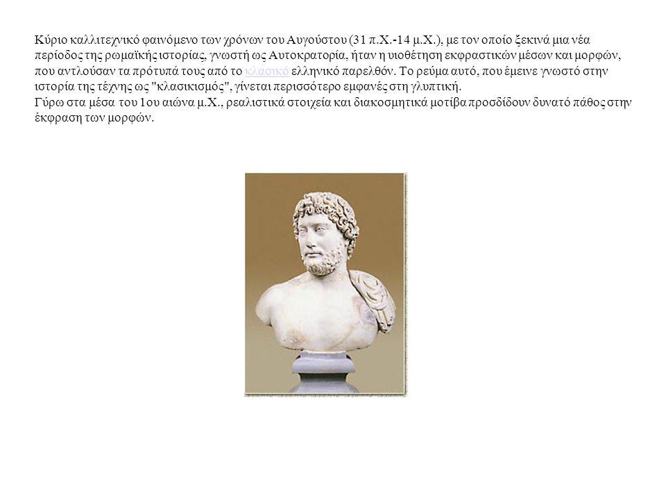 Κύριο καλλιτεχνικό φαινόμενο των χρόνων του Αυγούστου (31 π. Χ. -14 μ