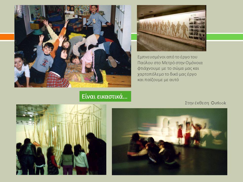 Εμπνευσμένοι από το έργο του Παύλου στο Μετρό στην Ομόνοια φτιάχνουμε με το σώμα μας και χαρτοπόλεμο το δικό μας έργο