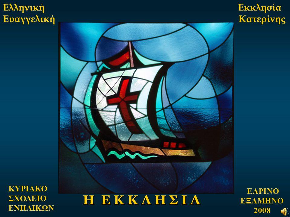 Η Ε Κ Κ Λ Η Σ Ι Α Ελληνική Εκκλησία Ευαγγελική Κατερίνης