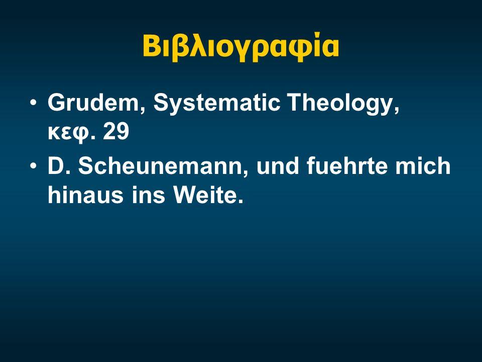 Βιβλιογραφία Grudem, Systematic Theology, κεφ. 29