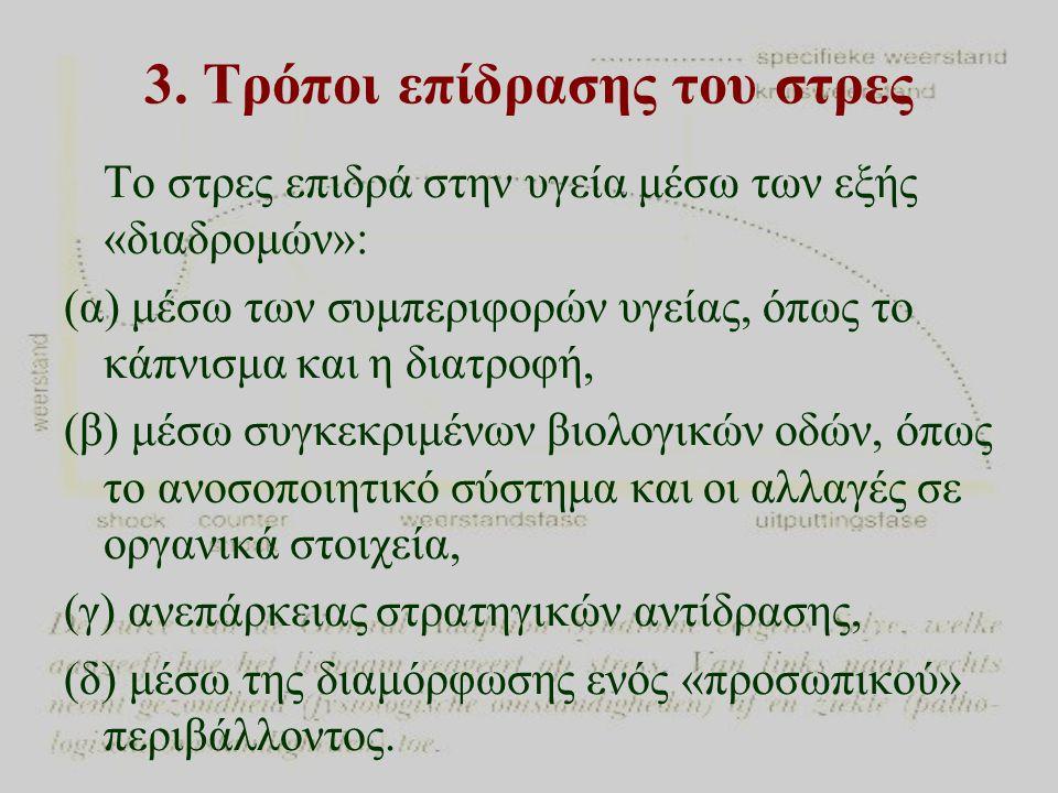 3. Τρόποι επίδρασης του στρες