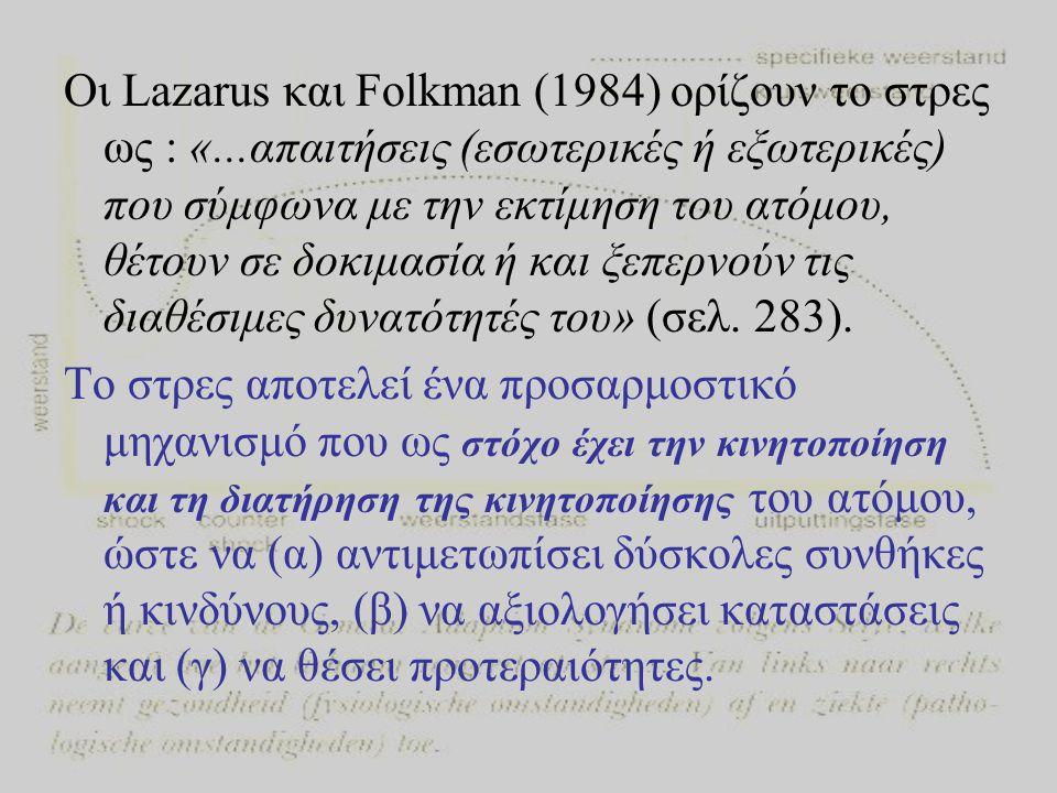 Οι Lazarus και Folkman (1984) ορίζουν το στρες ως : «