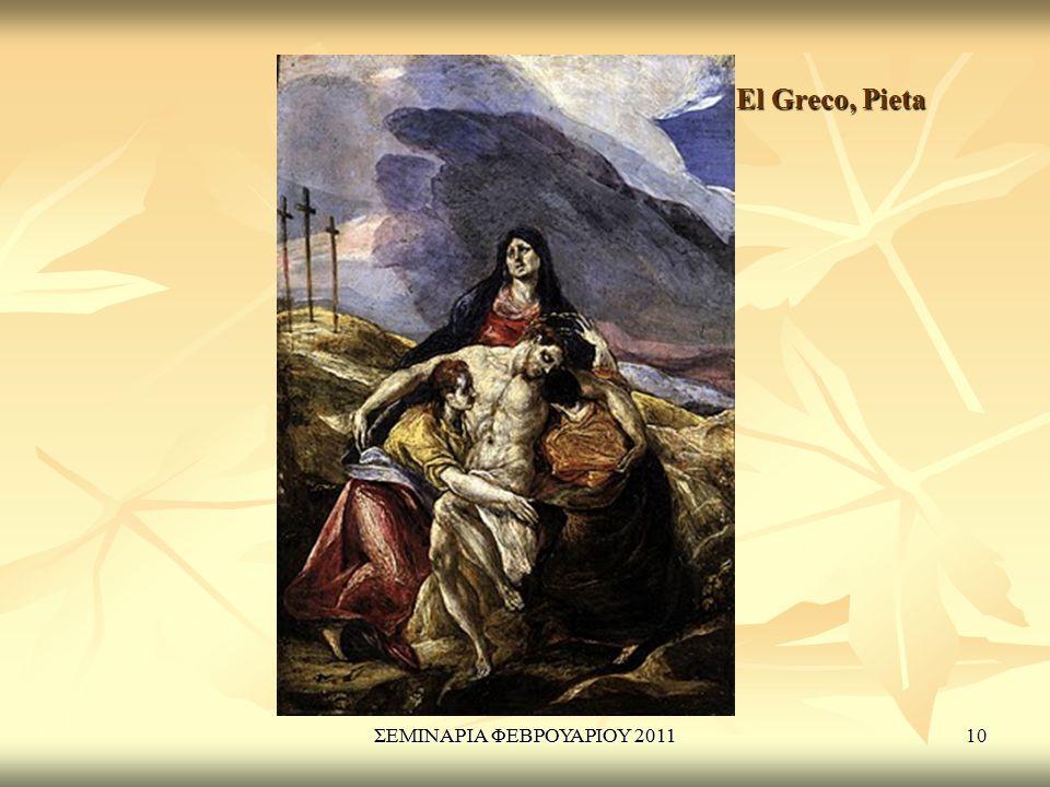 El Greco, Pieta ΣΕΜΙΝΑΡΙΑ ΦΕΒΡΟΥΑΡΙΟΥ 2011 ΣΕΜΙΝΑΡΙΑ ΦΕΒΡΟΥΑΡΙΟΥ 2011