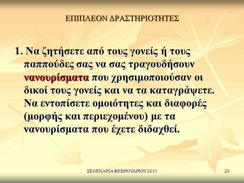 ΕΠΙΠΛΕΟΝ ΔΡΑΣΤΗΡΙΟΤΗΤΕΣ