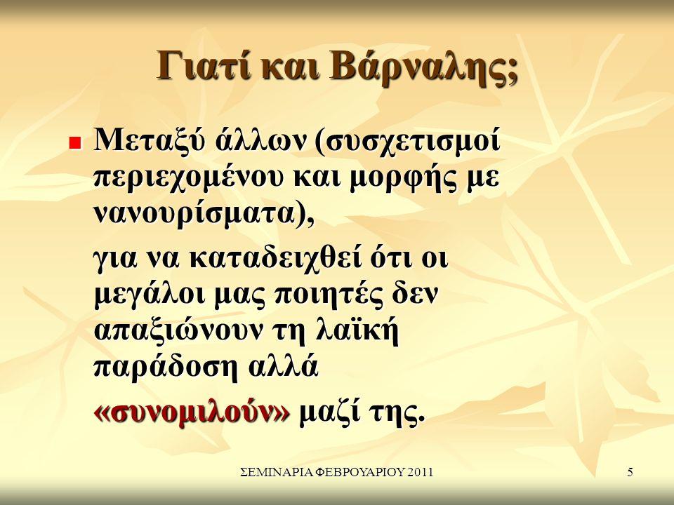 ΣΕΜΙΝΑΡΙΑ ΦΕΒΡΟΥΑΡΙΟΥ 2011