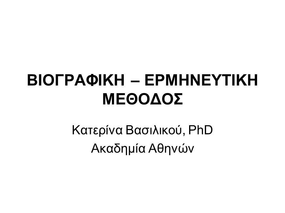 ΒΙΟΓΡΑΦΙΚΗ – ΕΡΜΗΝΕΥΤΙΚΗ ΜΕΘΟΔΟΣ