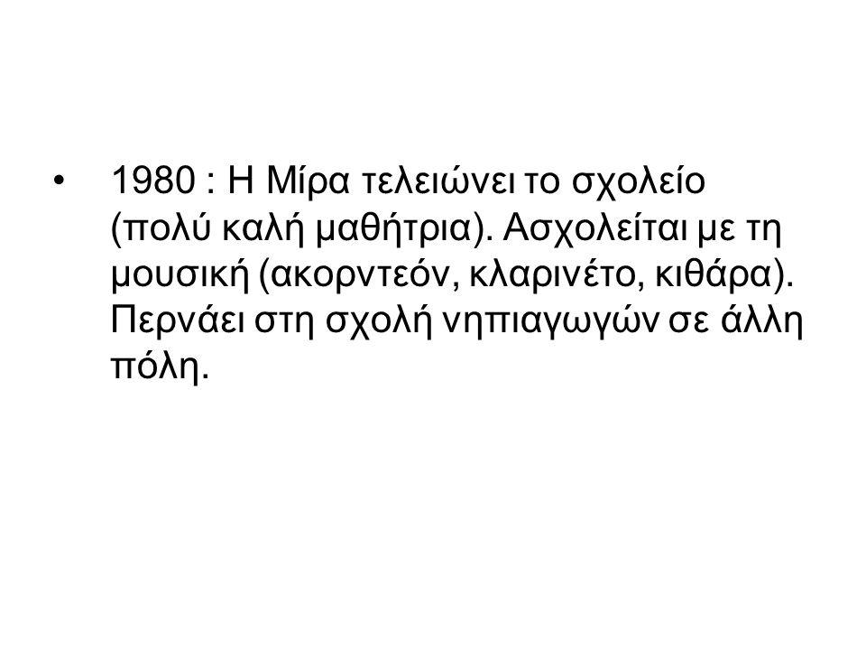 1980 : Η Μίρα τελειώνει το σχολείο (πολύ καλή μαθήτρια)