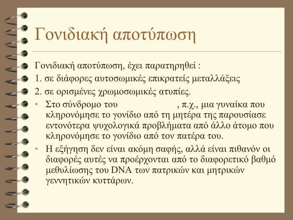 Γονιδιακή αποτύπωση Γονιδιακή αποτύπωση, έχει παρατηρηθεί :