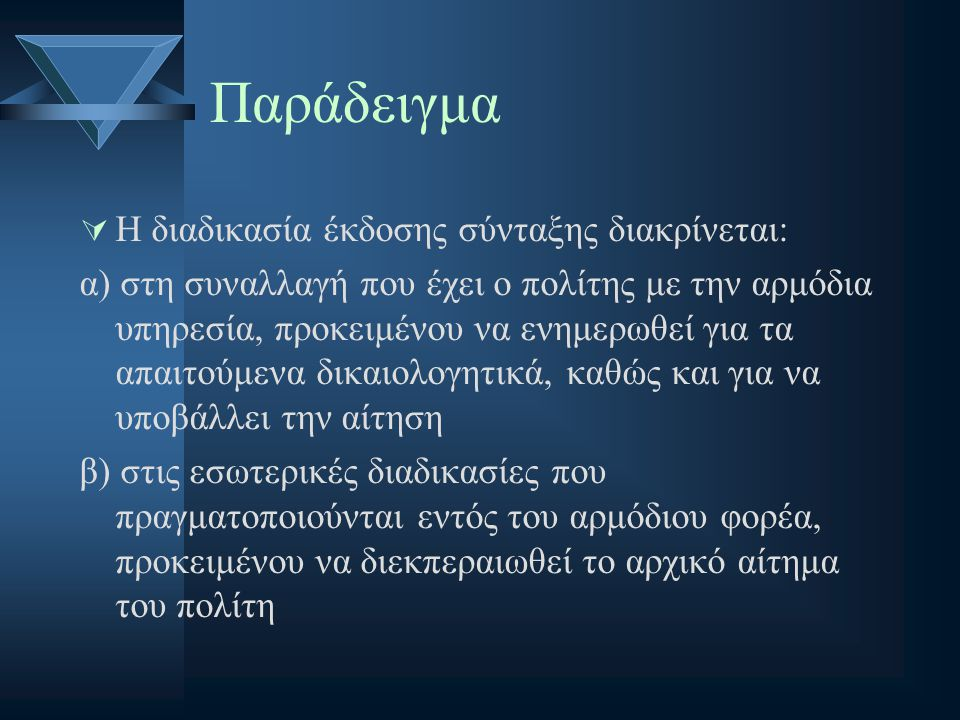 Παράδειγμα Η διαδικασία έκδοσης σύνταξης διακρίνεται:
