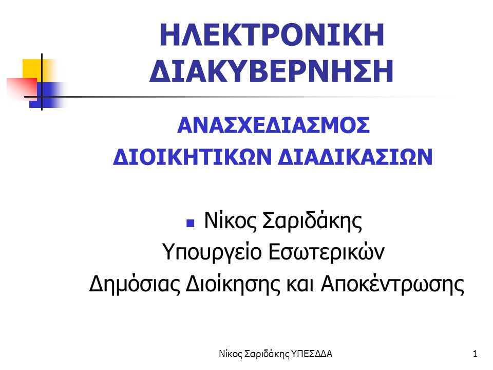 ΗΛΕΚΤΡΟΝΙΚΗ ΔΙΑΚΥΒΕΡΝΗΣΗ