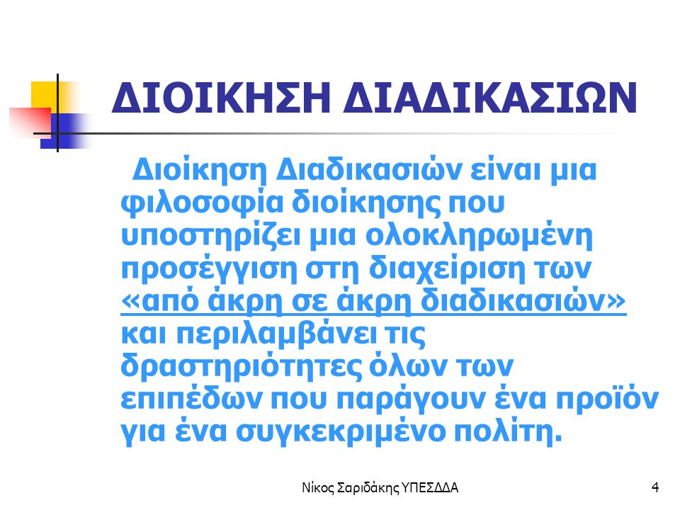Νίκος Σαριδάκης ΥΠΕΣΔΔΑ