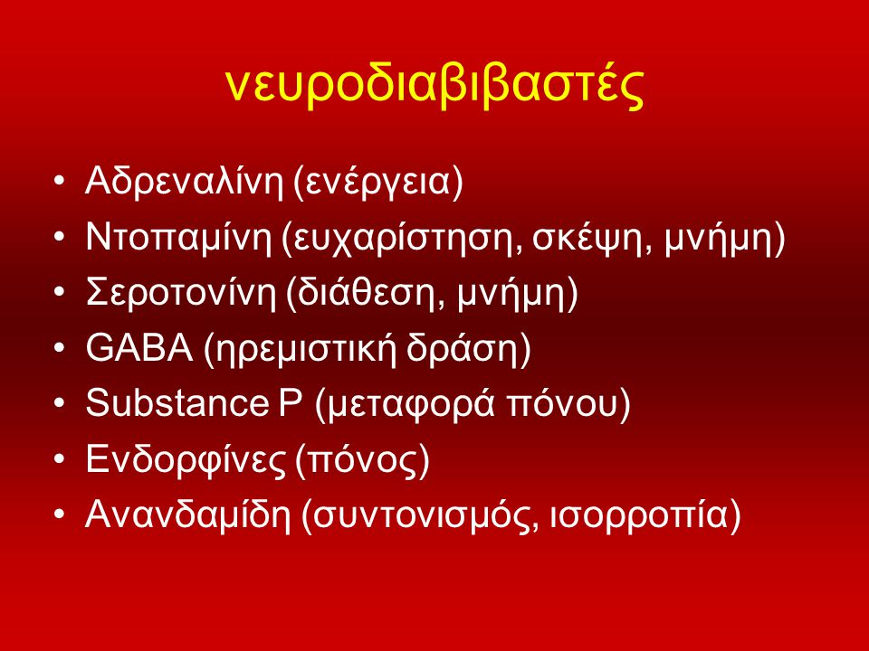 νευροδιαβιβαστές Αδρεναλίνη (ενέργεια)