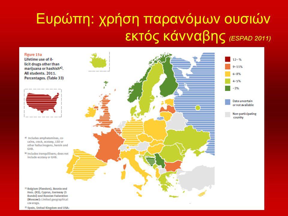 Ευρώπη: χρήση παρανόμων ουσιών εκτός κάνναβης (ESPAD 2011)