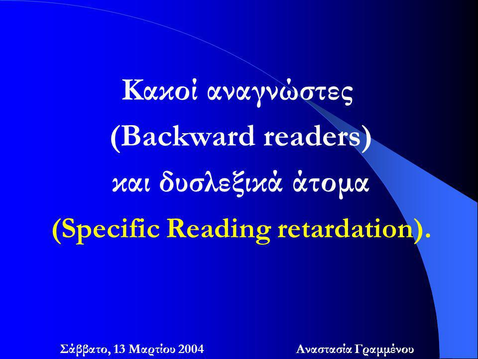 (Specific Reading retardation).