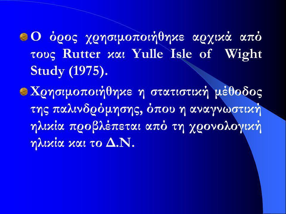 O όρος χρησιμοποιήθηκε αρχικά από τους Rutter και Yulle Isle of Wight Study (1975).