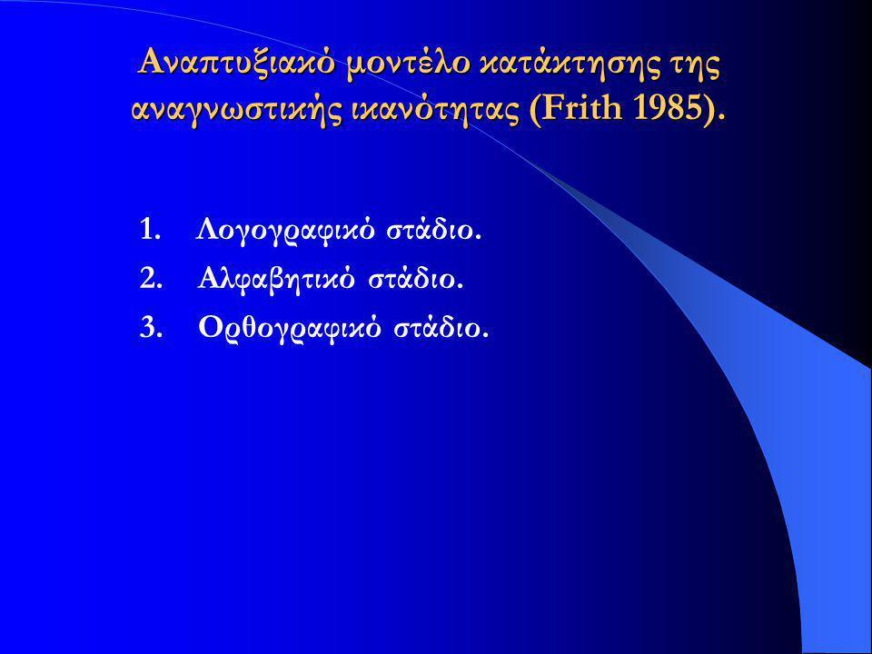 Αναπτυξιακό μοντέλο κατάκτησης της αναγνωστικής ικανότητας (Frith 1985).