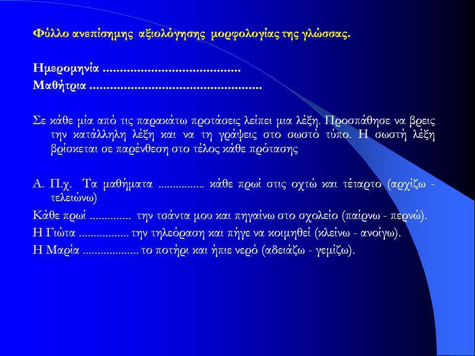Φύλλο ανεπίσημης αξιολόγησης μορφολογίας της γλώσσας.