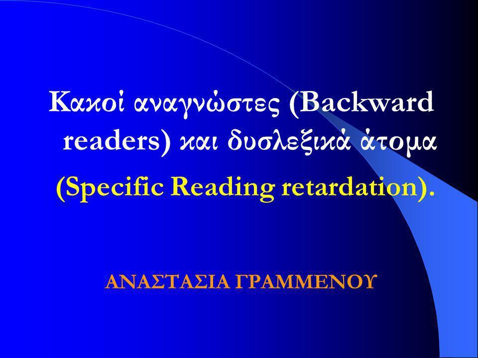 Κακοί αναγνώστες (Backward readers) και δυσλεξικά άτομα
