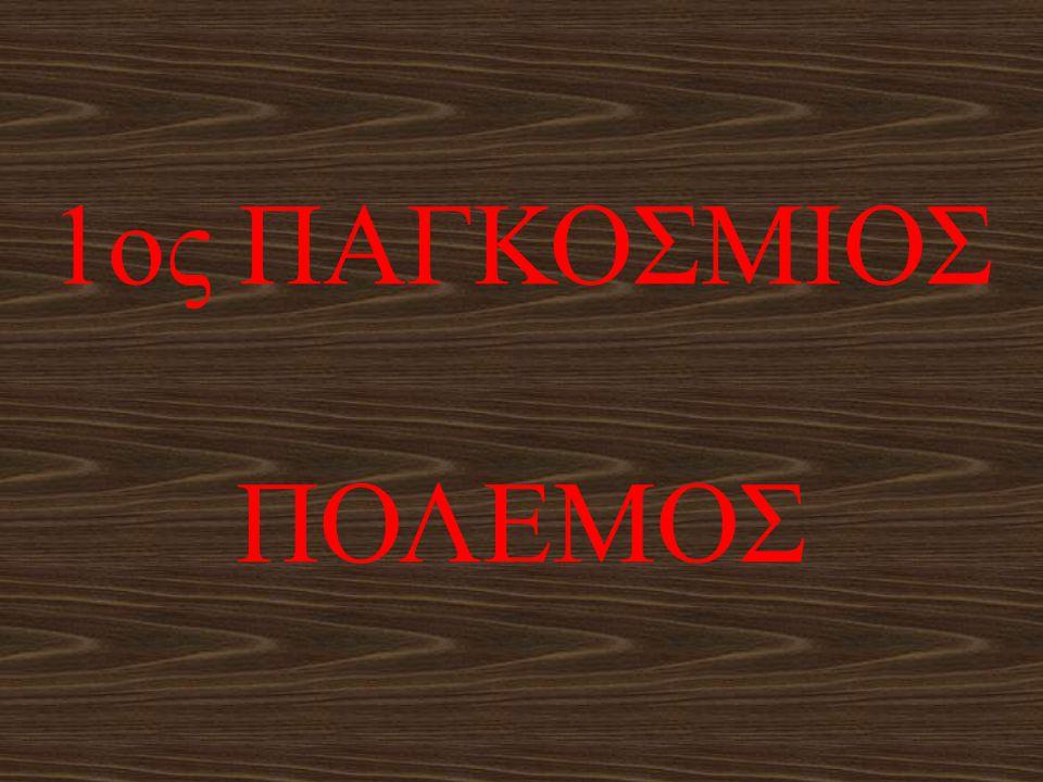 1ος ΠΑΓΚΟΣΜΙΟΣ ΠΟΛΕΜΟΣ