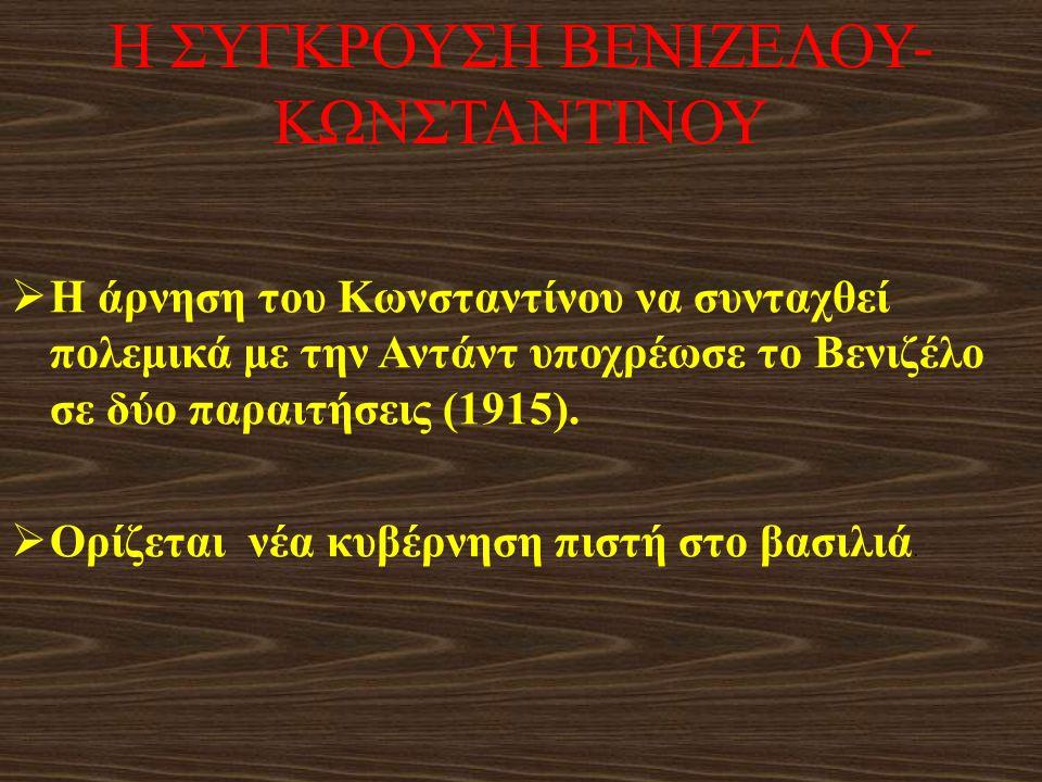 Η ΣΥΓΚΡΟΥΣΗ ΒΕΝΙΖΕΛΟΥ-ΚΩΝΣΤΑΝΤΙΝΟΥ