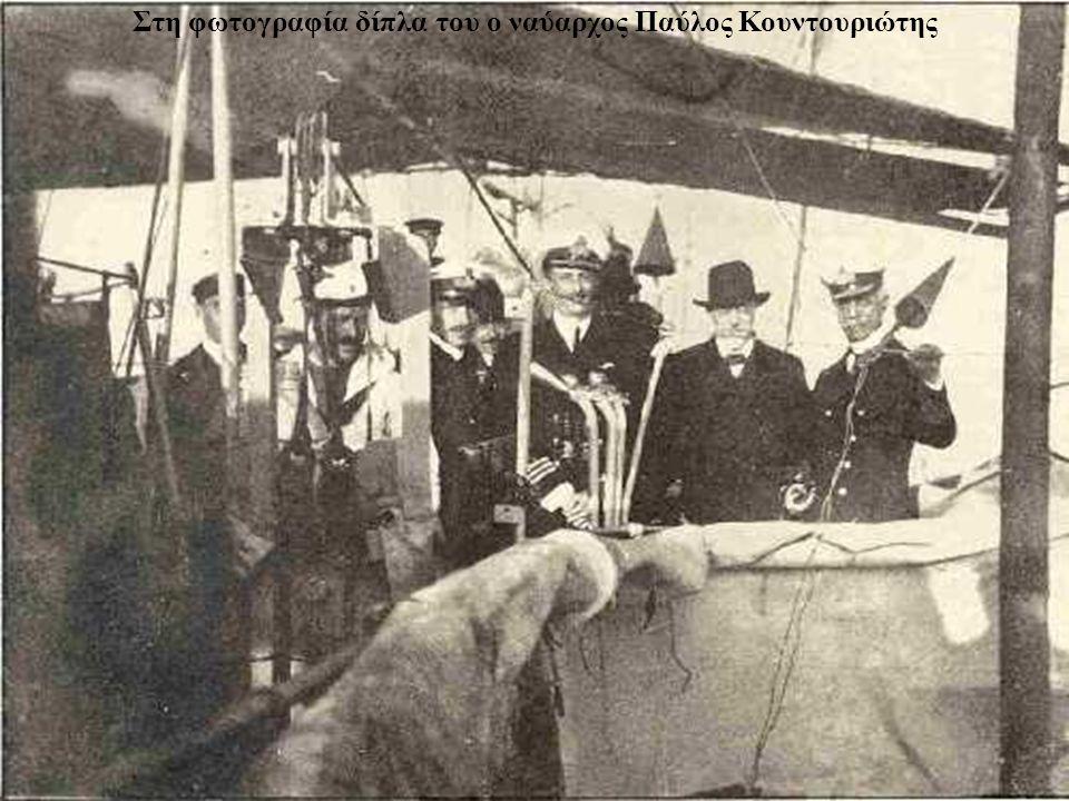 Στη φωτογραφία δίπλα του ο ναύαρχος Παύλος Κουντουριώτης