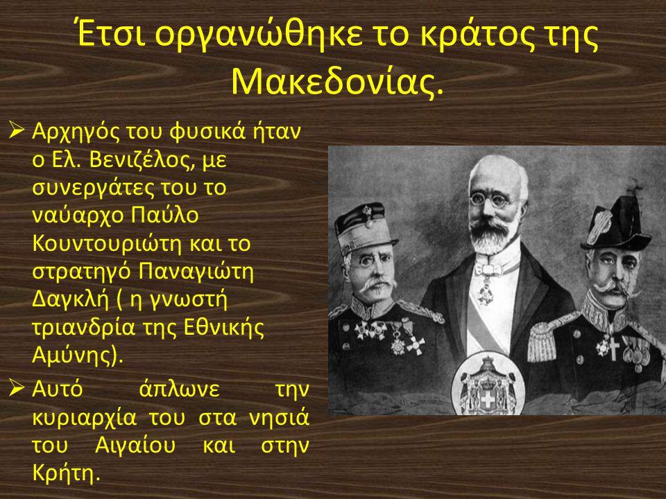 Έτσι οργανώθηκε το κράτος της Μακεδονίας.
