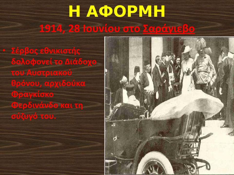 Η ΑΦΟΡΜΗ 1914, 28 Ιουνίου στο Σαράγιεβο