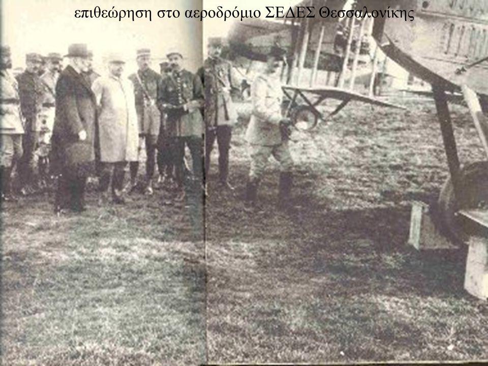 επιθεώρηση στο αεροδρόμιο ΣΕΔΕΣ Θεσσαλονίκης