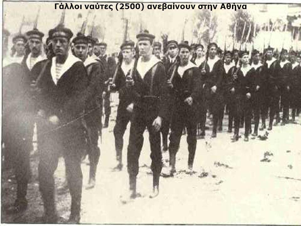 Γάλλοι ναύτες (2500) ανεβαίνουν στην Αθήνα